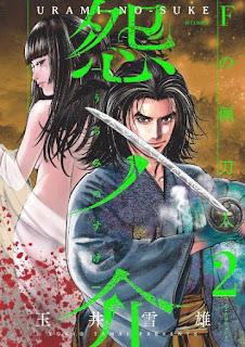 [玉井雪雄] 怨ノ介 Fの佩刀人 第01-02巻