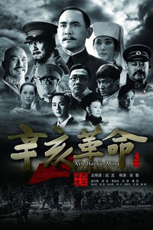 Cách Mạng Tân Hợi 1911 - The 1911 Revolution