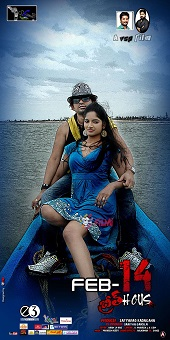 Watch Feb 14 Breath House (2015) DVDScr Telugu Full Movie Watch Online Free Download