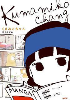 [吉本ますめ] Kumamiko Chang -くまみこちゃん-