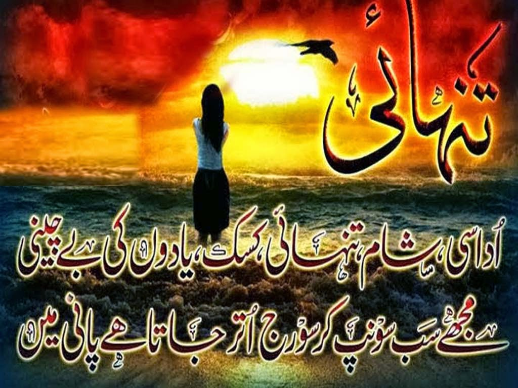 i am Alone Without You Shayari in Urdu Sad Alone Poetry in Urdu Sad