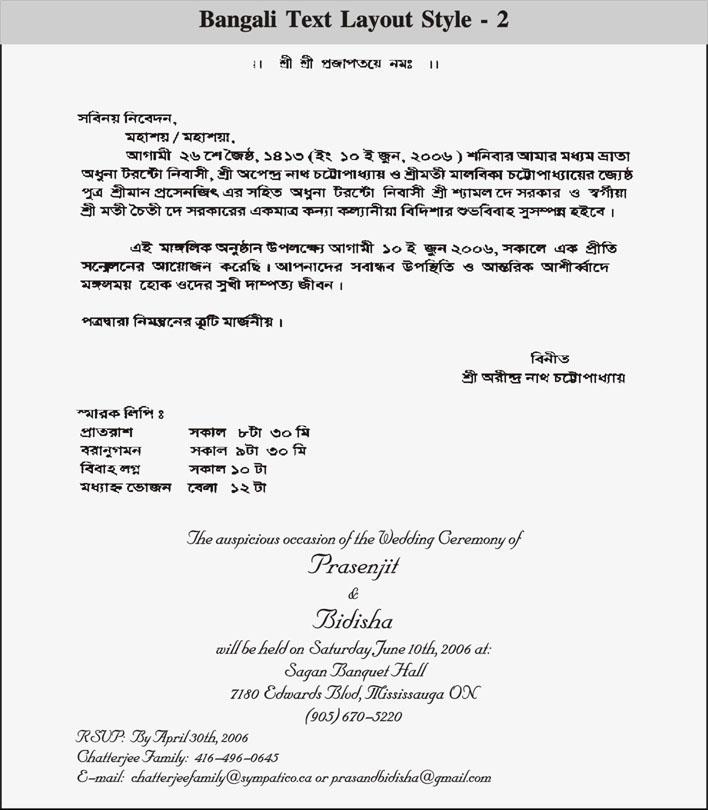 Hindu Invitations as awesome invitation layout