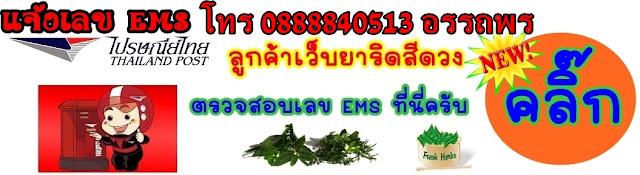 เช็คเลข EMS