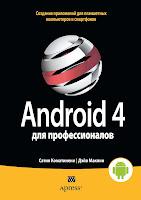 книга «Android 4 для профессионалов»