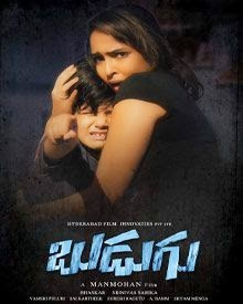 Watch Budugu (2015) DVDScr Telugu Full Movie Watch Online Free Download