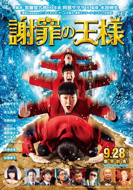 The Apology King (2013) พากย์ไทย