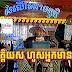 CTN COMEDY - Ketteyous Hous Neak Mean Kun (Sep-16-2014)