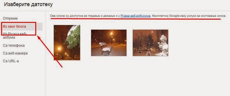 Odaberite sliku iz svog bloga