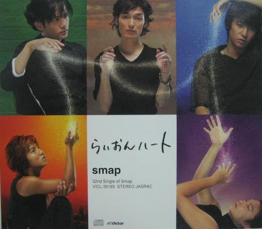 Hot Sexy Beauty.Club SMAP , Lion HEART lyrics