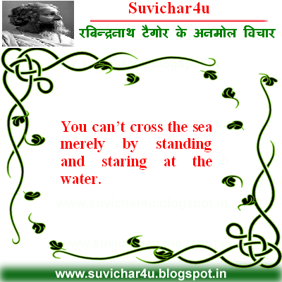 You cant cross the sea merely by standing
