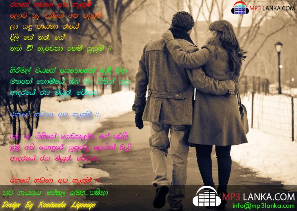 Rahase Handana Peshala Ft Samitha