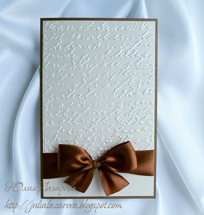 Открытка на шоколадную свадьбу 775