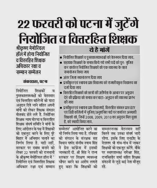 NAUKRI News Plus 2 Shikshak Niyojan 10 2 Teacher Recruitment Bihar
