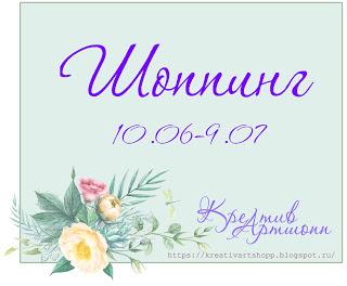 "Задание ""Шоппинг"" до 09/07"