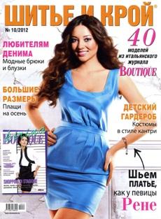 Шитье и крой № 10 2012