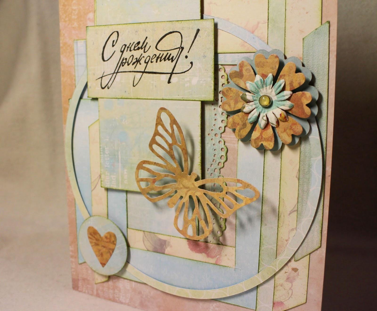 birthday card scrapbooking день рождения скрапбукинг бабочка