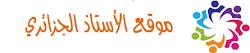 موقع الأستاذ الجزائري