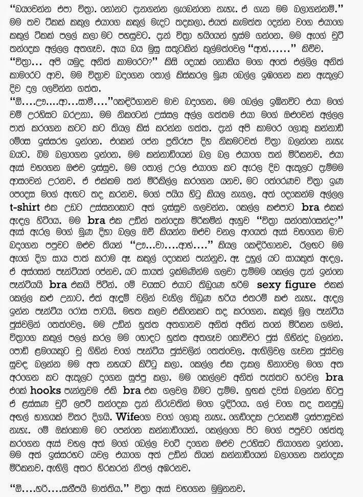 gindara sinhala wela katha sinhala sex stories chitra 1
