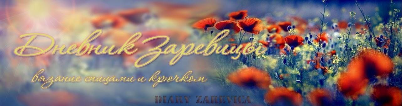 Дневник Заревицы