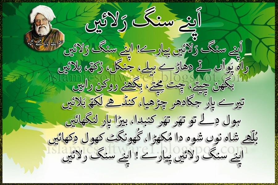 Hazrat Baba Bulleh Shah punjabi poetry 4