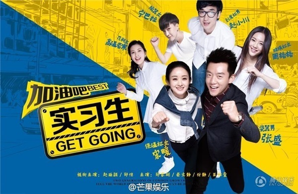 Best Get Going - 2015