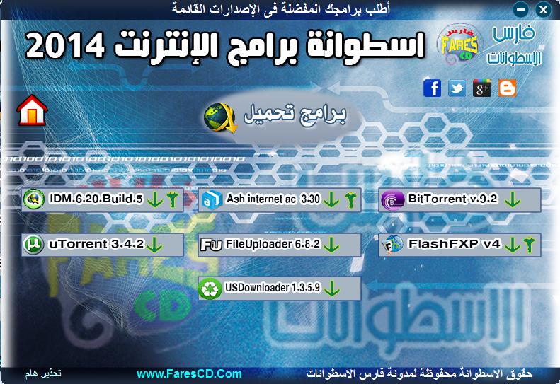 اسطوانة فارس لبرامج الإنترنت الشاملة 2014 FaresCD InterNet Pro تجميعة من 40 برنامج للتحميل برابط مباشر على الأرشيف وتورنت