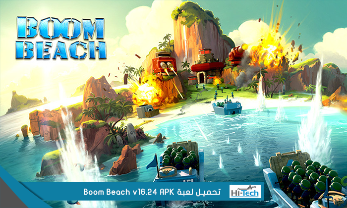 تحميل لعبة بوم بيتش الاستراتيجية للاندرويد والايفون Boom Beach coobra.net