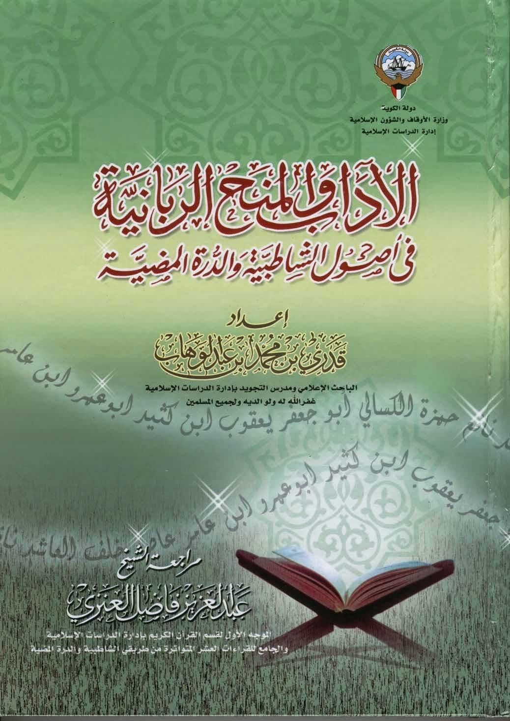 الآداب والمنح الربانية في أصول الشاطبية والدرة المضية - قدري ابن عبد الوهاب pdf