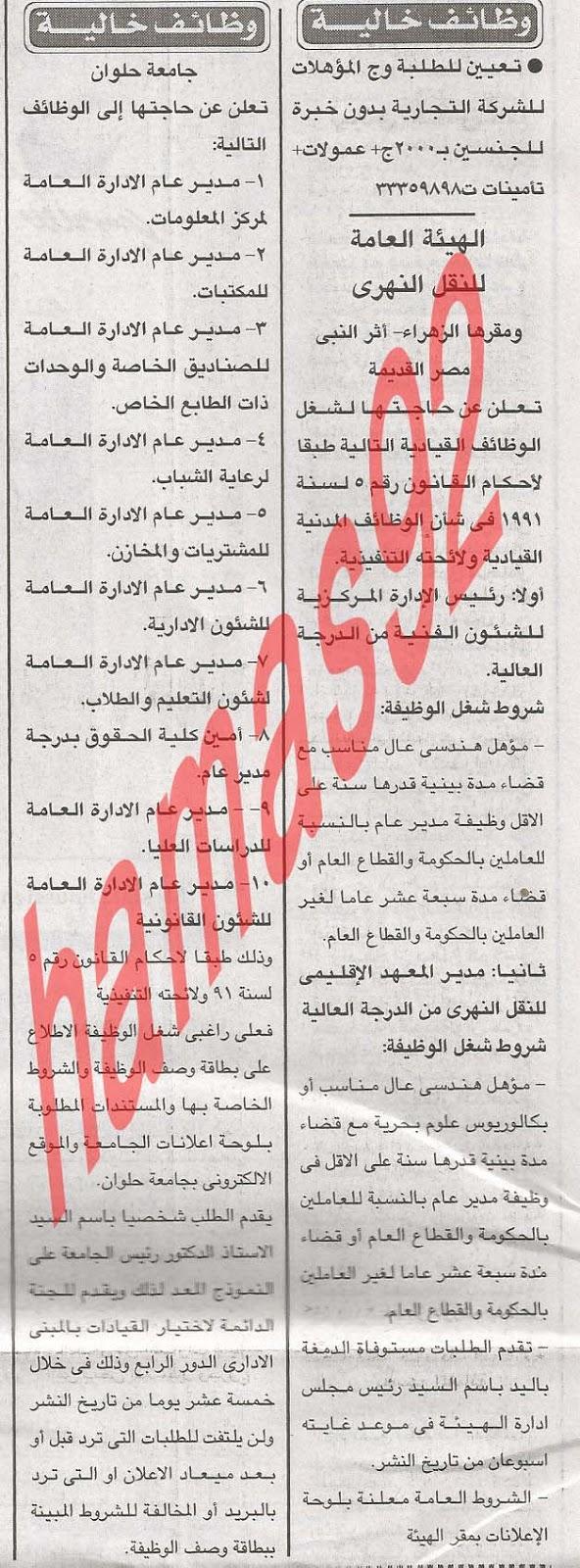 وظائف خالية جريدة الاخبار الاثنين 01-07-2013