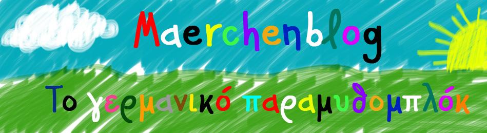 Maerchenblog - Το γερμανικό παραμυθομπλόγκ