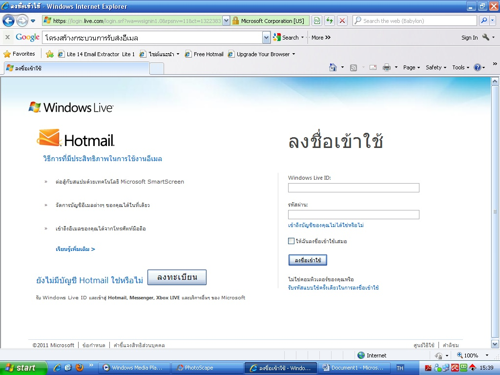 Http www hotmail com