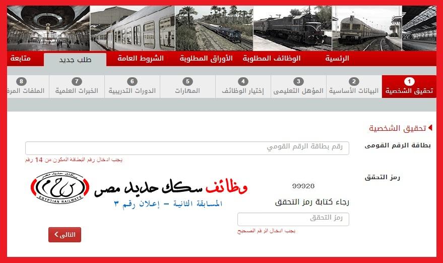 """طلب التوظيف لخريجى تجارة وحقوق وإقتصاد والدبلومات بالهيئة القومية """" سكك حديد مصر """" هنا"""