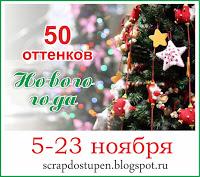 http://scrapdostupen.blogspot.ru/2015/11/50.html