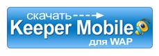 скачать вебмани кипер мобайл для WAP
