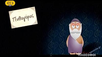 """Πυθαγόρας - """"Animated...Φιλόσοφοι""""  Επεισόδιο 1"""