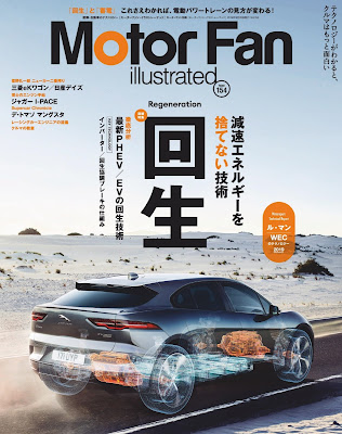 Motor Fan illustrated Vol.154 zip online dl and discussion