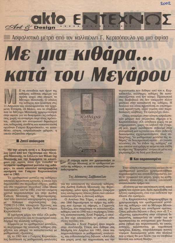 With a guitar-against megaron-Eleftheros typos about Kertsopoulos