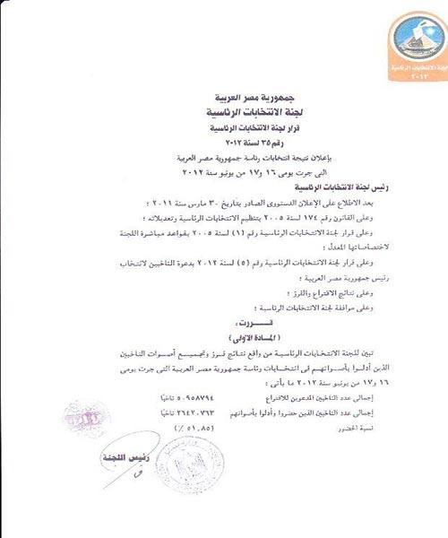 اللجنة العليا للإنتخابات: ورقة شفيق 1.jpg