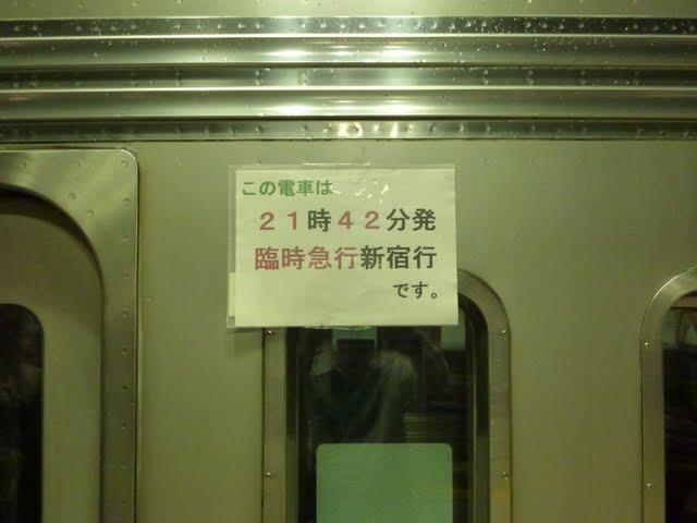 京王電鉄 飛田給始発臨時急行