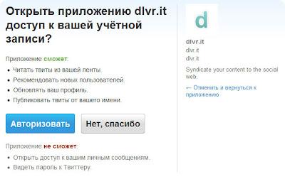 открыть приложению dlvr.it доступ к вашей учётной записи в Twitter