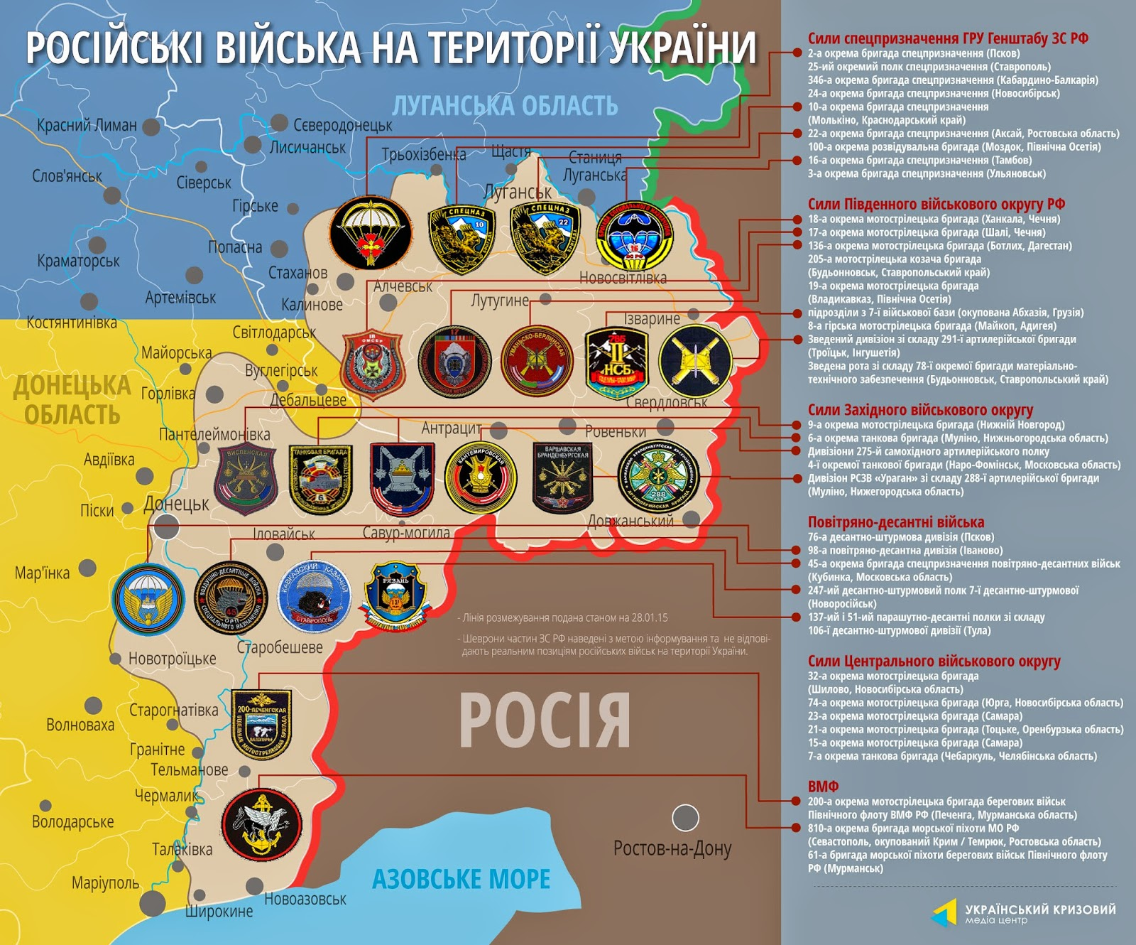 Карта російсько-терористичних військ на Донбасі