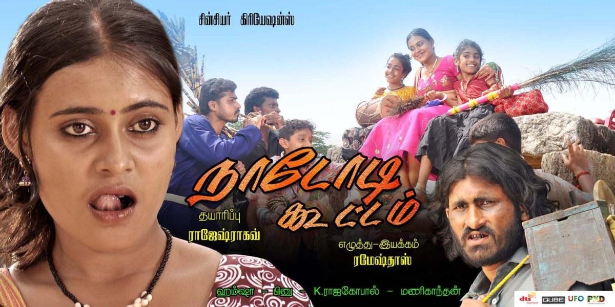 Tamil Movie  Nadodi Koottam  Latest Hot Wallpapers  posters Tamil Movie Hot Wallpapers