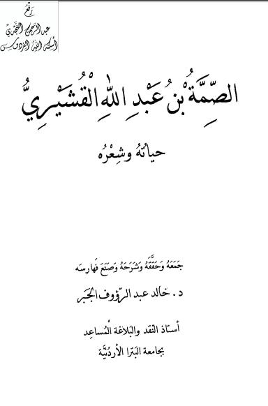 الصمة بن عبدالله القشيري