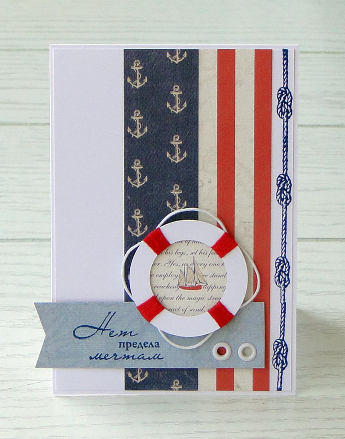 Скрапбукинг открытки в морском стили