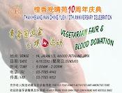 4/11/12 檀香晚晴苑10周年纪念~素食园游会+捐血运动