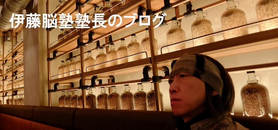 伊藤脳塾塾長のブログ