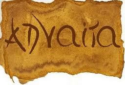 Advaita (No dualidad)