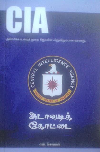 C.I.A By N. Chokkan Buy Online