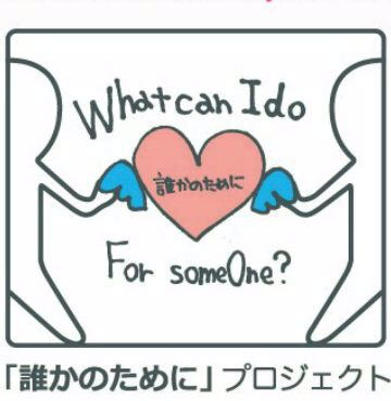 誰かのために ~What can I do for someone?~