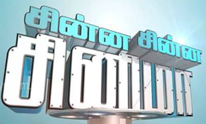 Watch Cina Cina Cinema Special Show 15th November 2015 Puthuyugam TV 15-11-2015 Full Program Show Youtube HD Watch Online Free Download